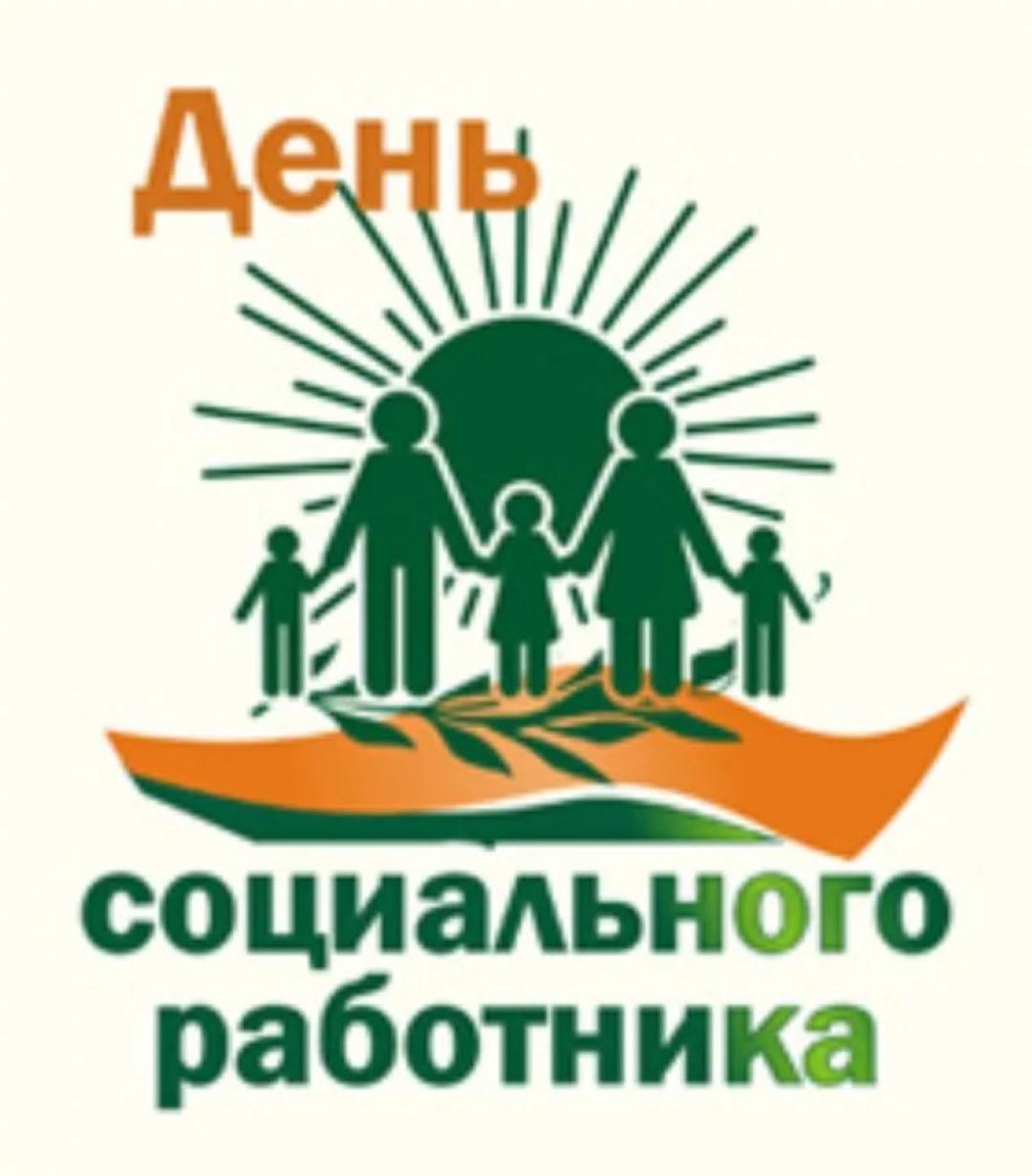 Поздравление с днем социального работника коллективу