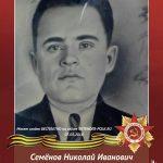 Семенов Н.И.