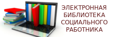Электронная библиотека социального работника