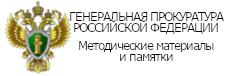 Генеральная прокуратура - Памятки