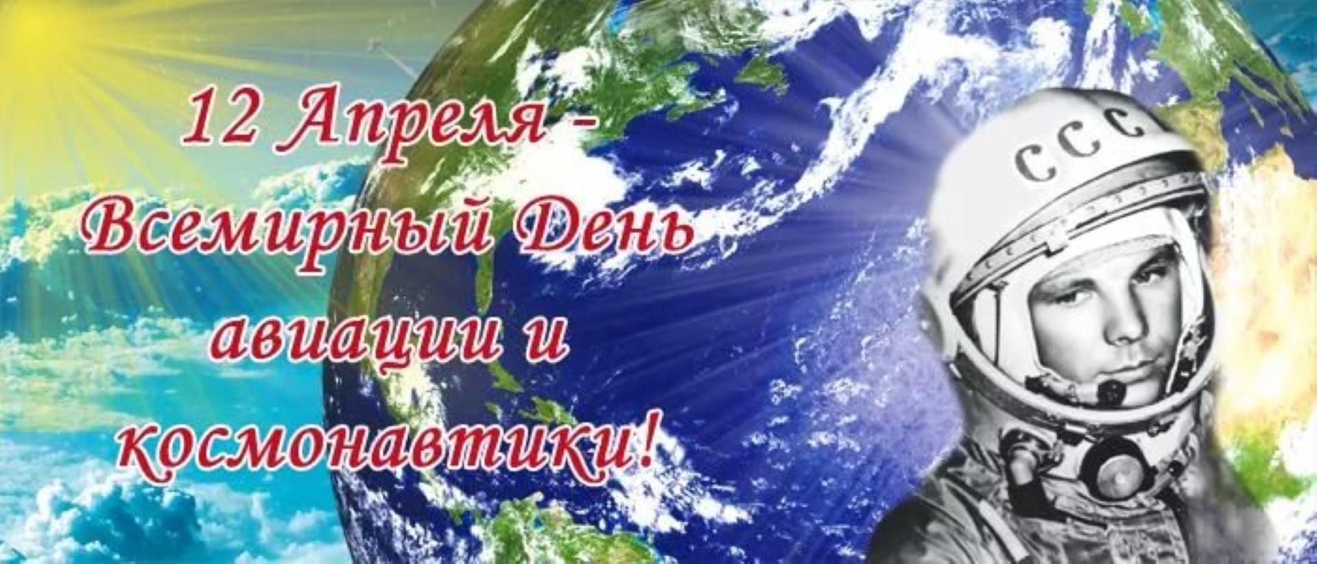 космонавт (Large)
