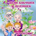 super-kartinka-den-babushek-i-dedushek-v-rossii-5864