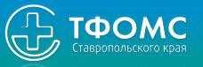 ТФОМС Ставропольского края